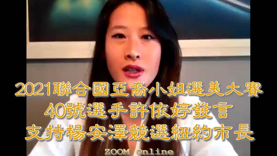 【視頻】2021聯合國亞裔小姐選美大賽40號選手許依婷發言支持楊安澤競選紐約市長