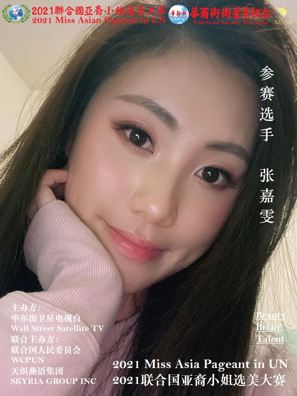 Zhang Jiawen Photo 08