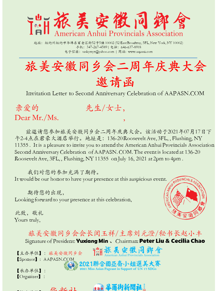 Invitation Letter July6