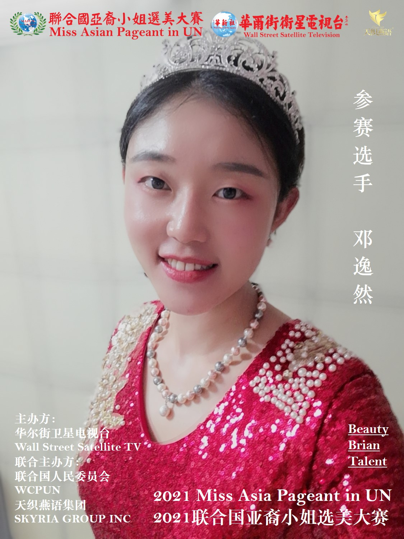 Deng Yi Ran Photo 04