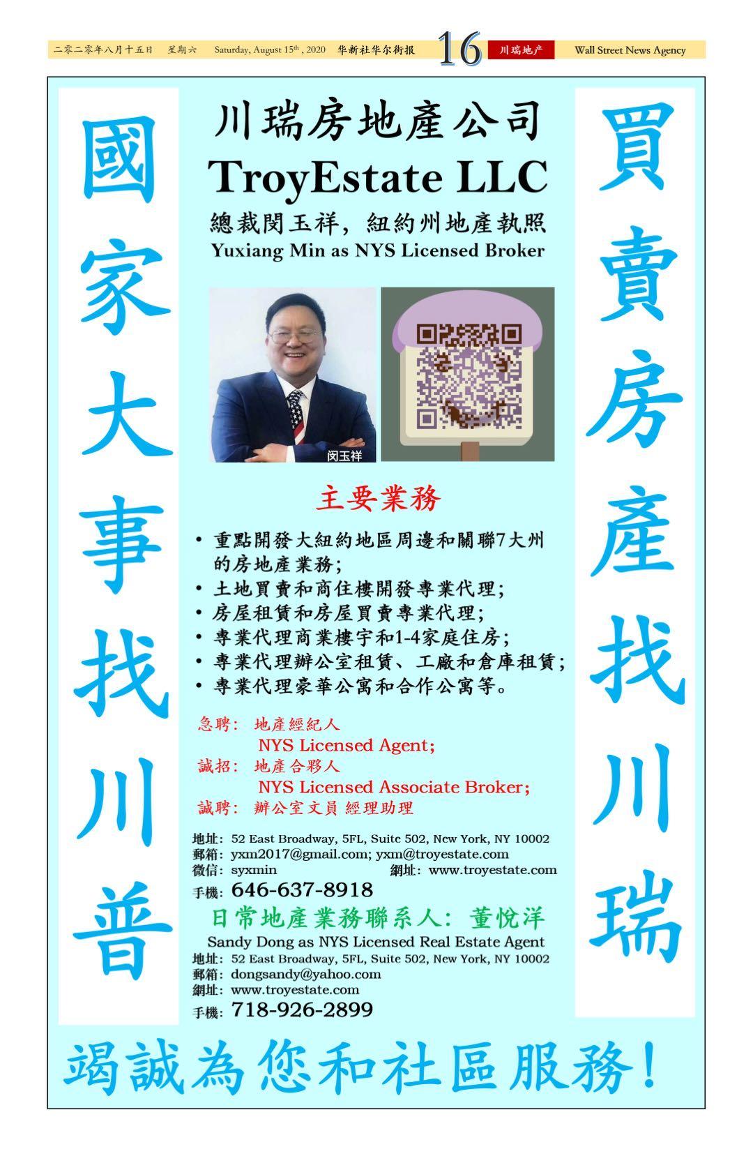 WeChat Image 20200901145820