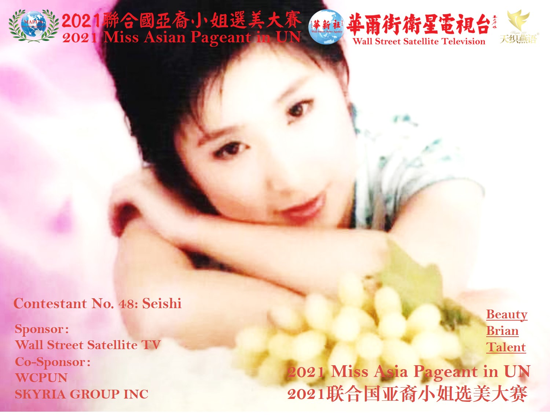 Seishi Photo 01