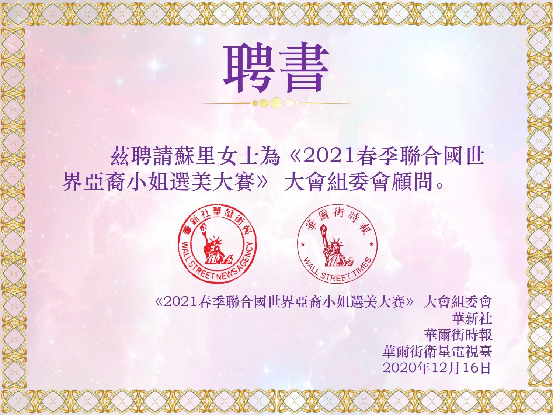 Su Li Pinshu