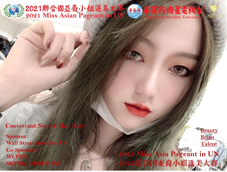 Hao Xinyi Photo 22