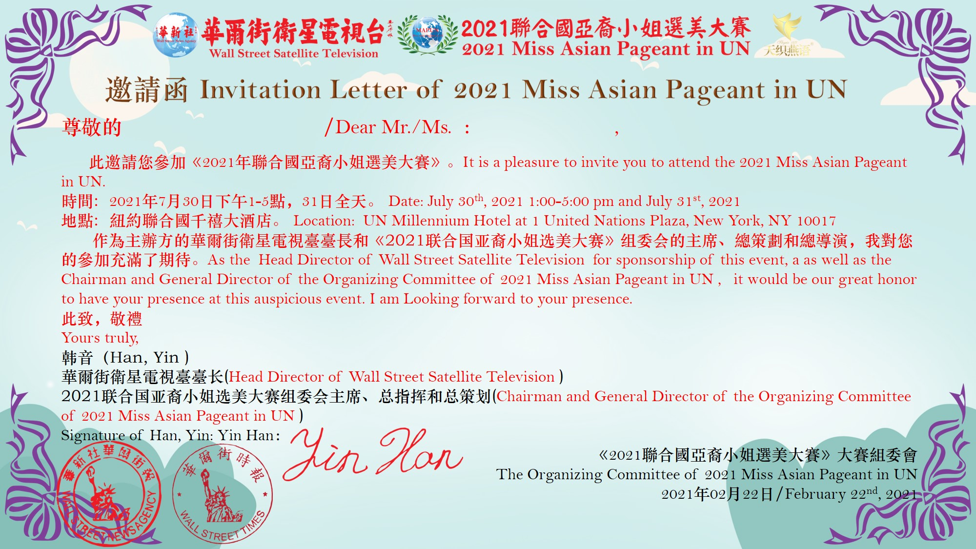 Han Yin of Invitation Letter 02