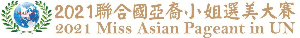 2021 MAPUN Logo Brown