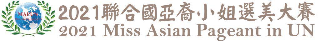 2021 MAPUN Logo Chocolate