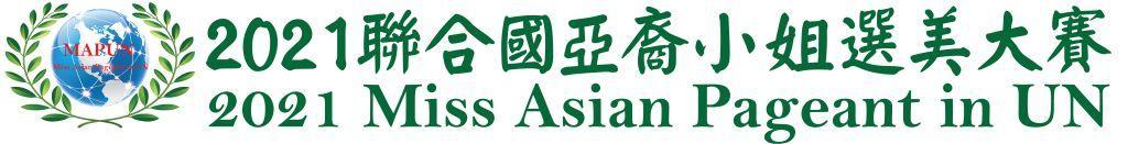 2021 MAPUN Logo Dark Green