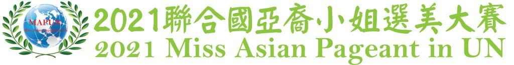 2021 MAPUN Logo Grass