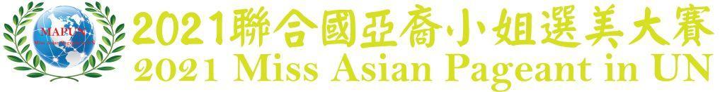2021 MAPUN Logo Lemon