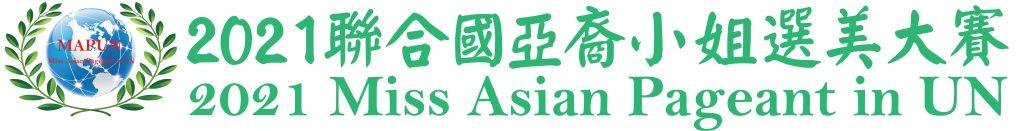 2021 MAPUN Logo Neon Green