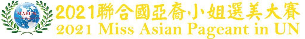 2021 MAPUN Logo Old Yellow