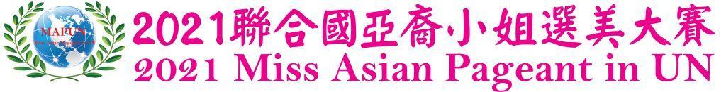 2021 MAPUN Logo Pink