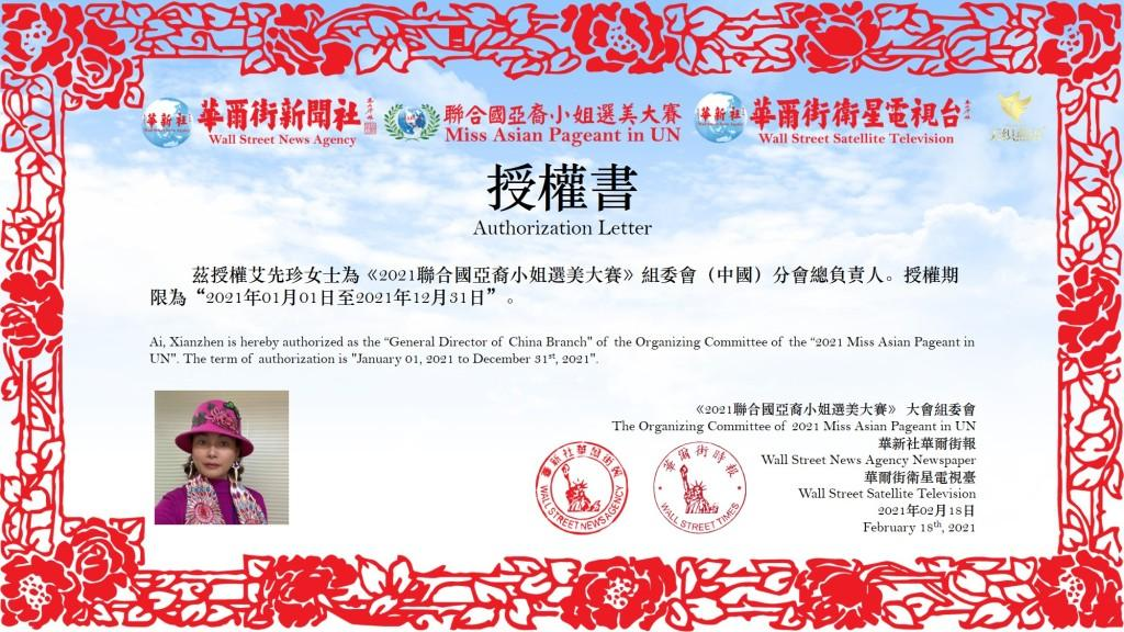 Ai Xianzhen of Authorization Letter