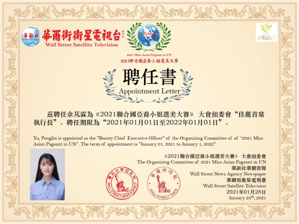 Appointment Letter of Yu Penglin