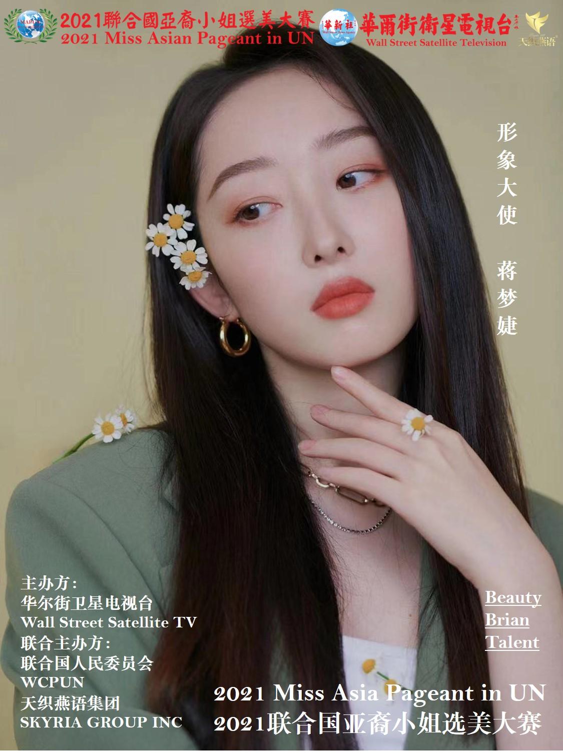 Jiang Mengjie 01