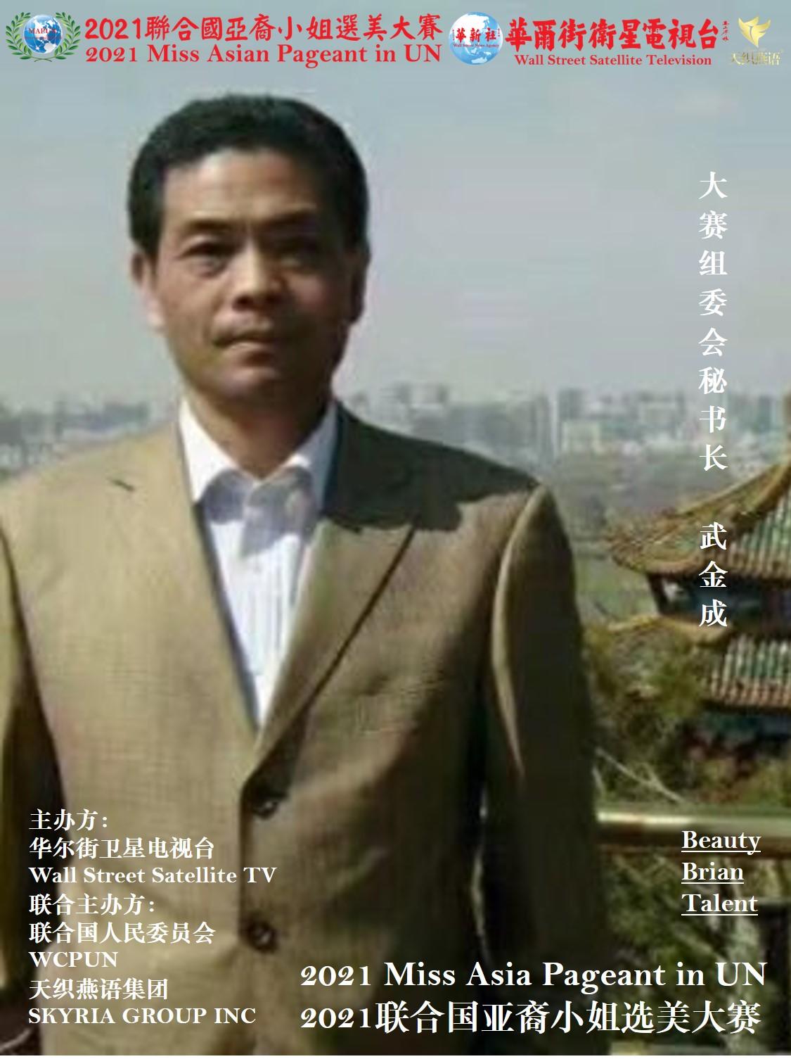Wu Jincheng Photo 02