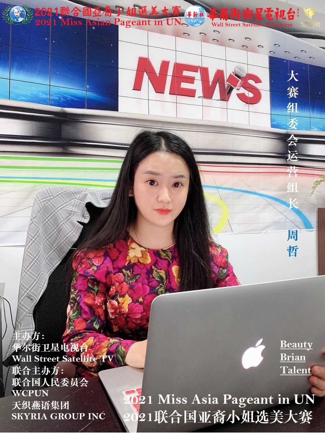 Zhou Zhe Photo 01