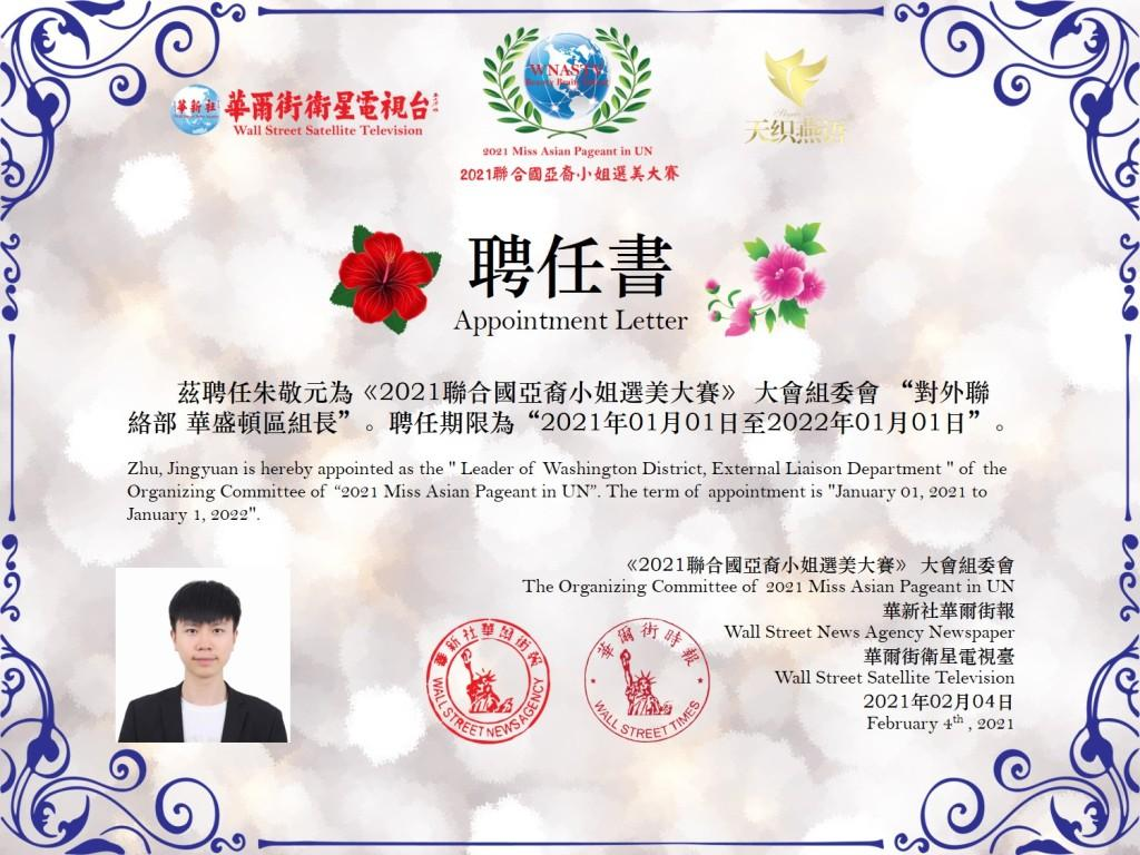 Zhu Jingyuan Appointment Letter