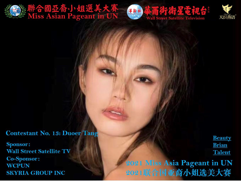 Duoer Tang Photo 02